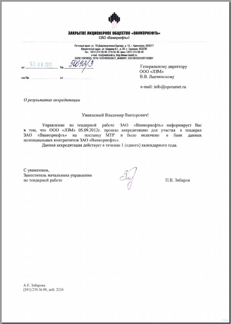 Письмо с отказом от участия в конкурсе